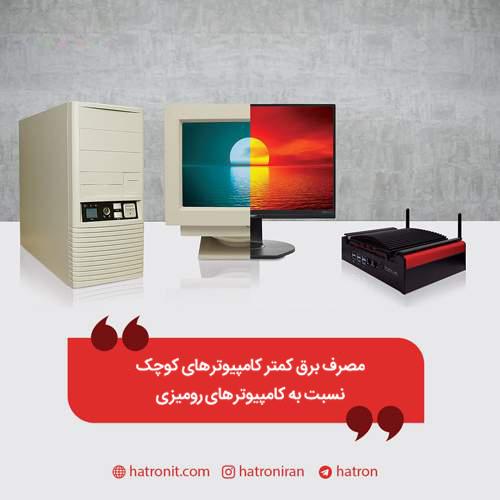 مقایسه مصرف برق کامپیوتر کوچک و رومیزی